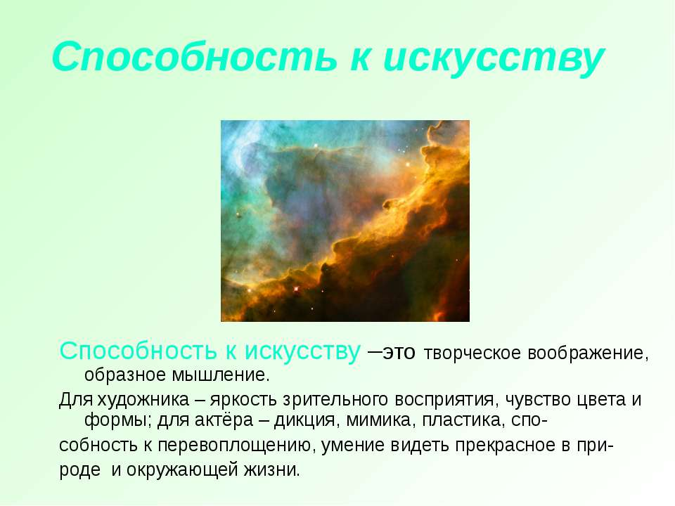 Способность к искусству Способность к искусству –это творческое воображение, ...