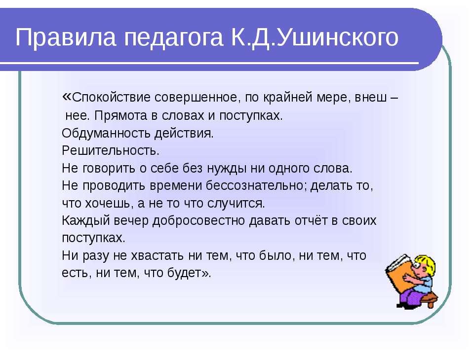 Правила педагога К.Д.Ушинского «Спокойствие совершенное, по крайней мере, вне...