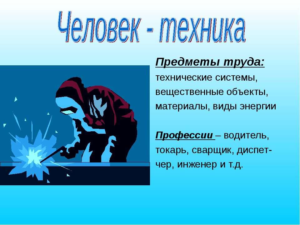 Предметы труда: технические системы, вещественные объекты, материалы, виды эн...