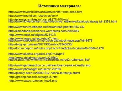 http://www.flowerbunker.ru/gorshechnye_rasteniya/katalog/catalog_id=1351.html...