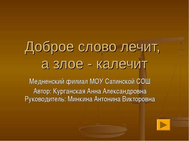 Доброе слово лечит, а злое - калечит Медненский филиал МОУ Сатинской СОШ Авто...