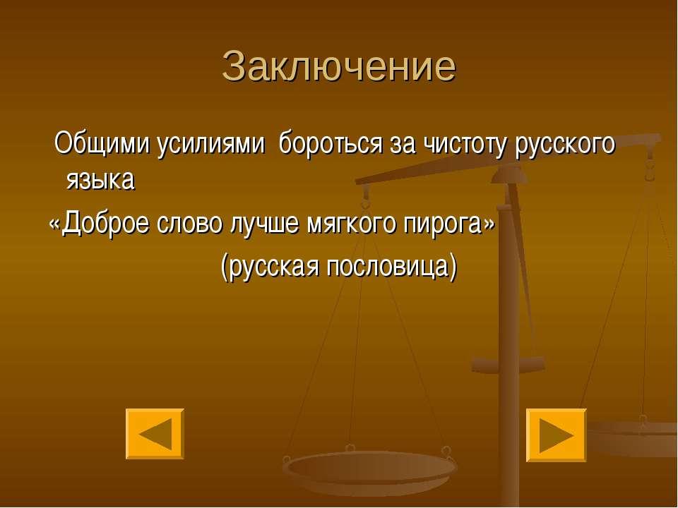Заключение Общими усилиями бороться за чистоту русского языка «Доброе слово л...