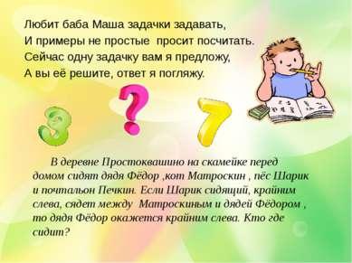 Любит баба Маша задачки задавать, Любит баба Маша задачки задавать, И примеры...