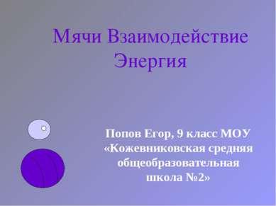 Мячи Взаимодействие Энергия Попов Егор, 9 класс МОУ «Кожевниковская средняя о...