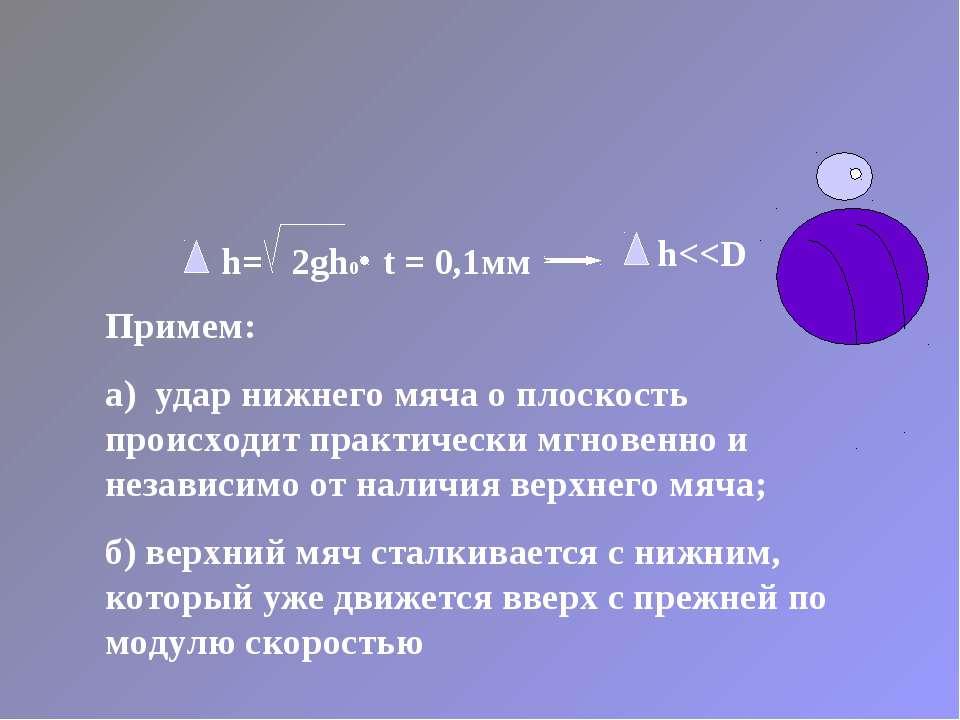 h= 2gh0 t = 0,1мм h