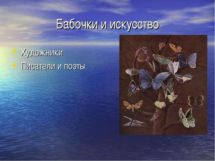 Бабочки и искусство Художники Писатели и поэты