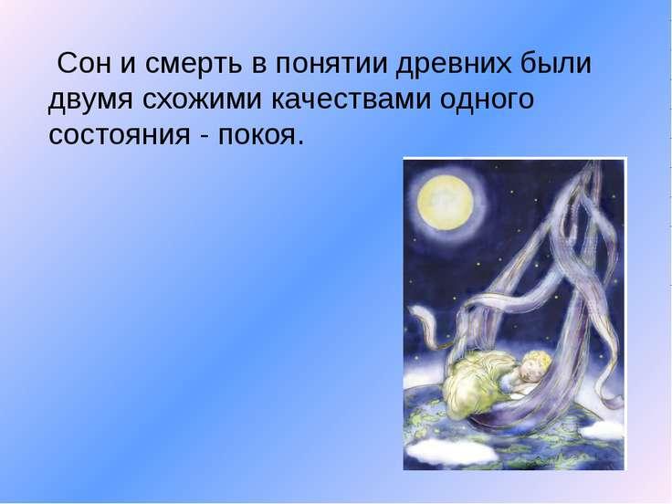 Сон исмерть впонятии древних были двумя схожими качествами одного состояния...
