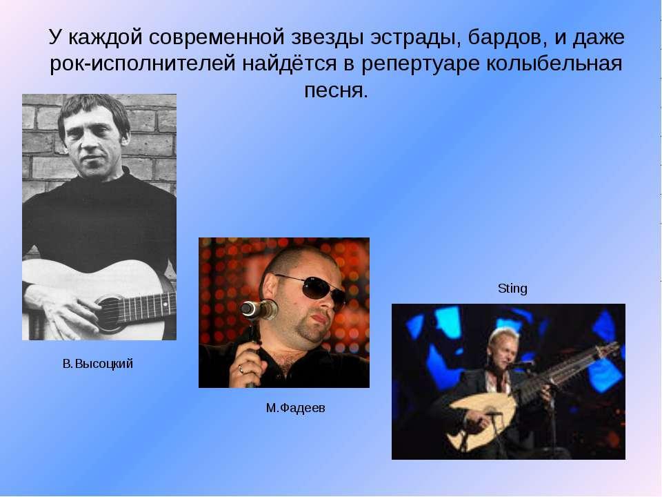 У каждой современной звезды эстрады, бардов, и даже рок-исполнителей найдётся...
