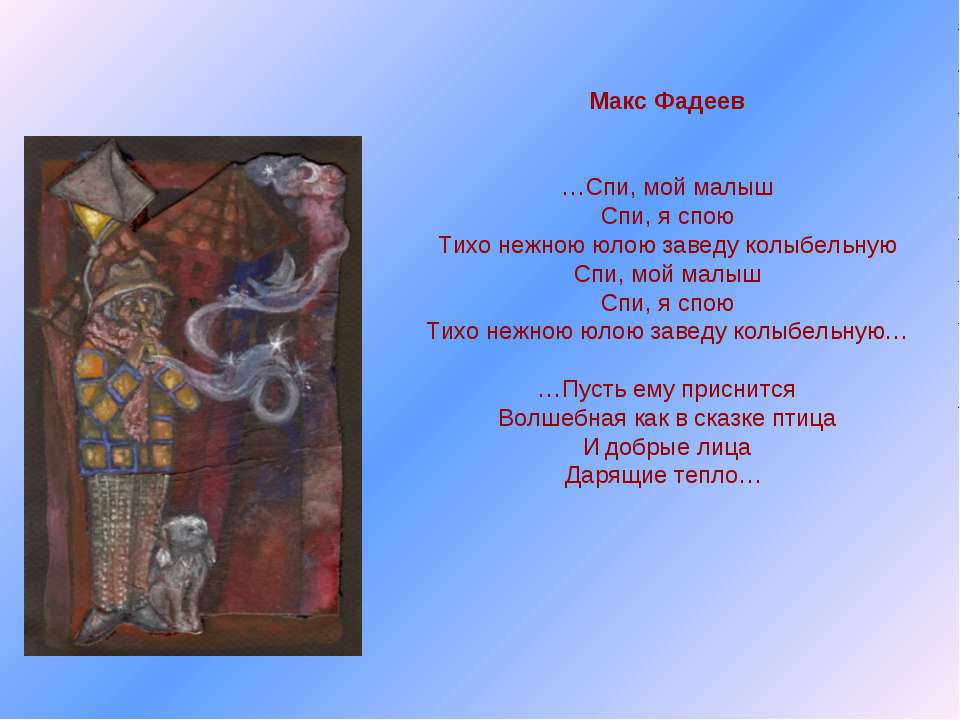 Макс Фадеев …Спи, мой малыш Спи, я спою Тихо нежною юлою заведу колыбельную С...