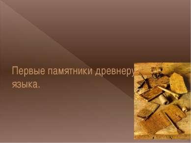Первые памятники древнерусского языка.