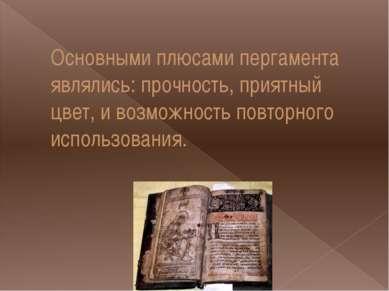Основными плюсами пергамента являлись: прочность, приятный цвет, и возможност...