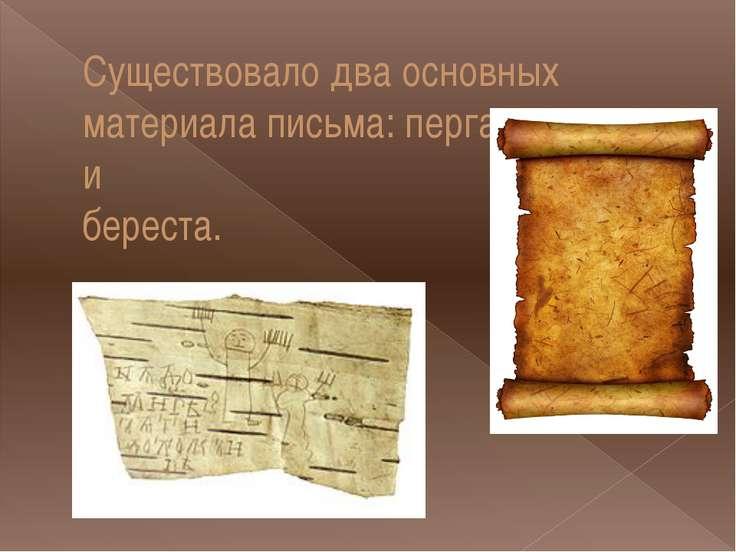 Существовало два основных материала письма: пергамент и береста.
