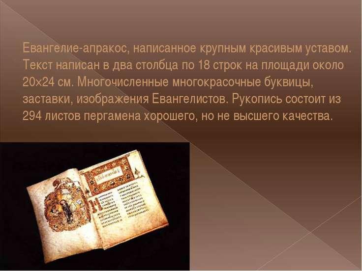 Евангелие-апракос, написанное крупным красивым уставом. Текст написан в два с...