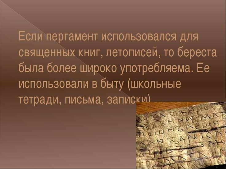 Если пергамент использовался для священных книг, летописей, то береста была б...