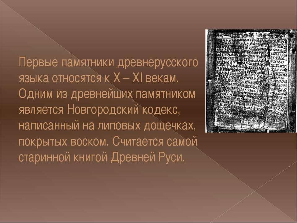 Первые памятники древнерусского языка относятся к X – XI векам. Одним из древ...