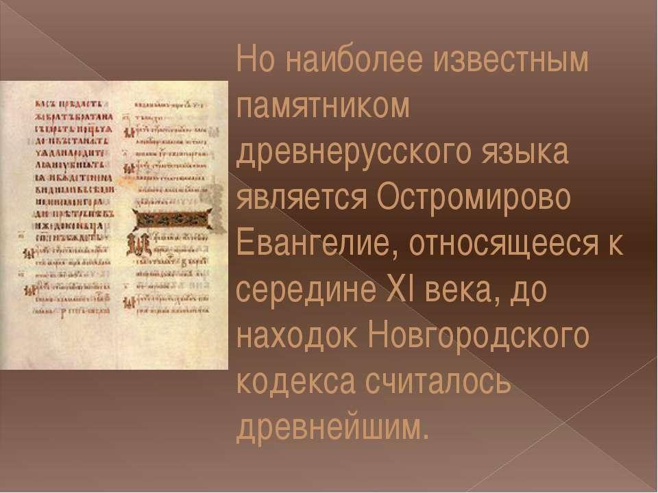 Но наиболее известным памятником древнерусского языка является Остромирово Ев...