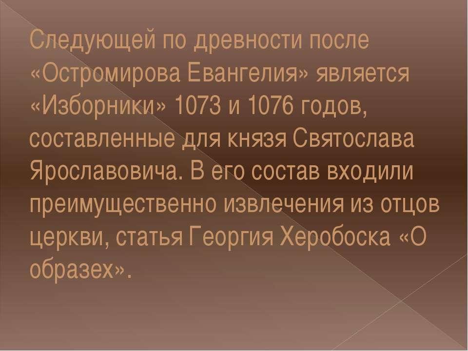 Следующей по древности после «Остромирова Евангелия» является «Изборники» 107...