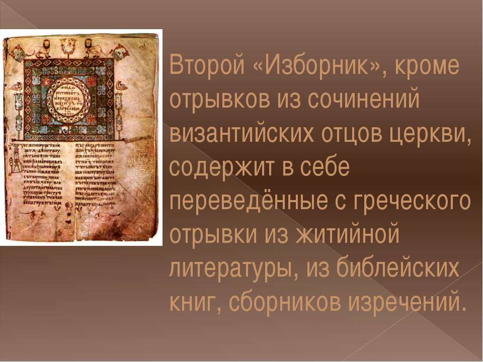 Второй «Изборник», кроме отрывков из сочинений византийских отцов церкви, сод...
