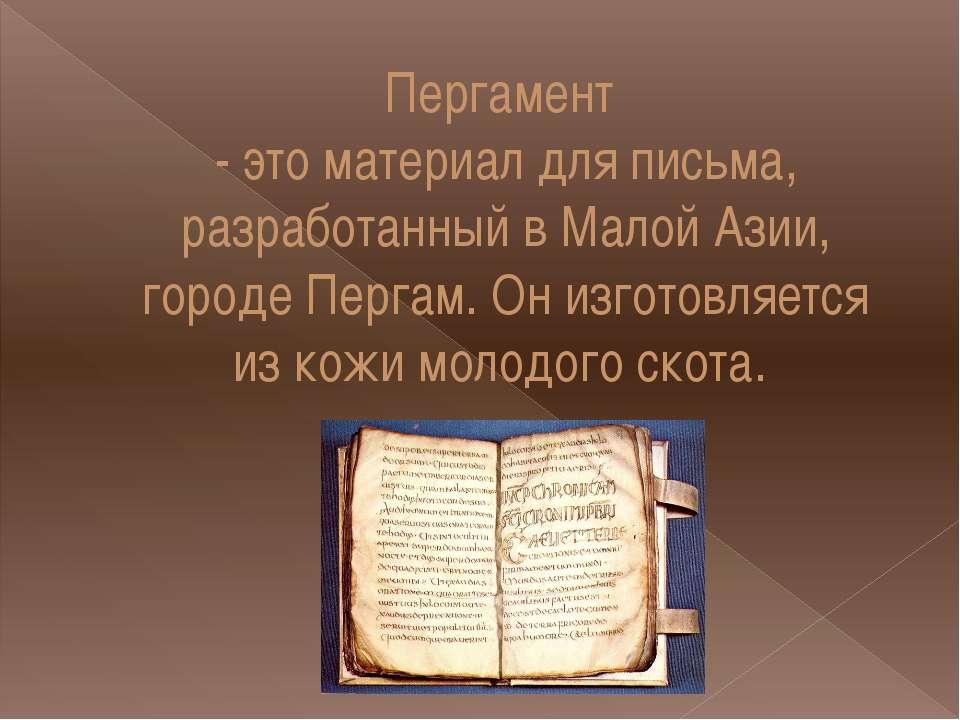 Пергамент - это материал для письма, разработанный в Малой Азии, городе Перга...