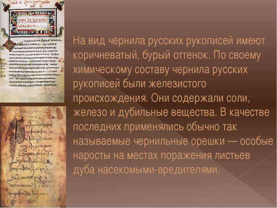 На вид чернила русских рукописей имеют коричневатый, бурый оттенок. По своему...