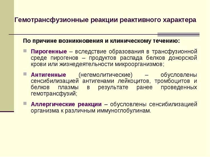 Гемотрансфузионные реакции реактивного характера По причине возникновения и к...