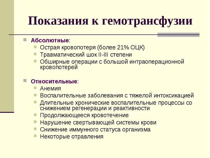 Показания к гемотрансфузии Абсолютные: Острая кровопотеря (более 21% ОЦК) Тра...