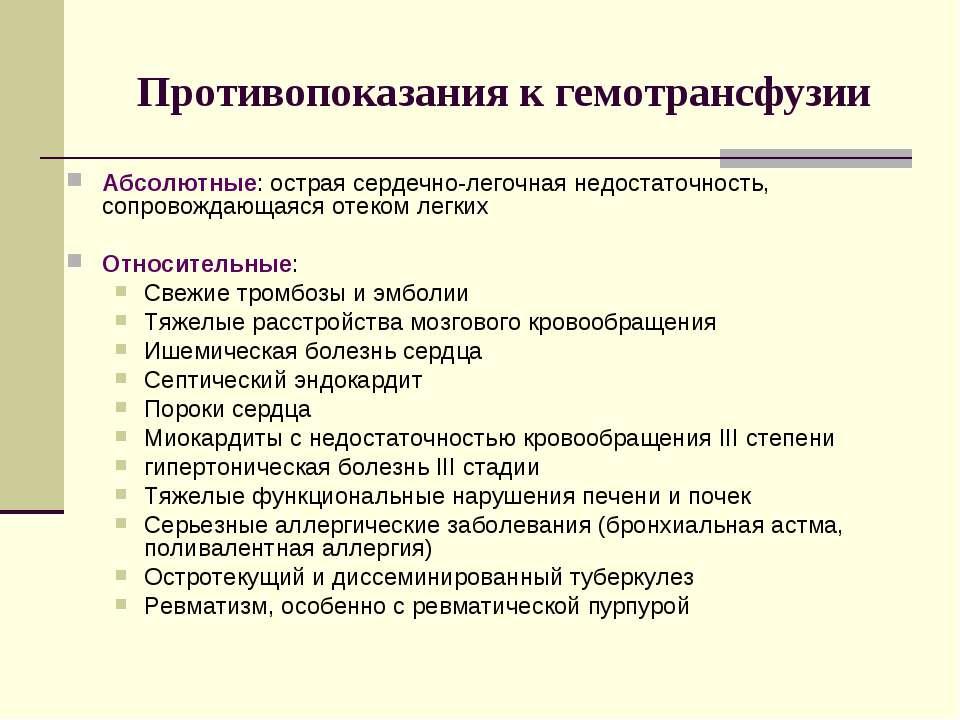 Противопоказания к гемотрансфузии Абсолютные: острая сердечно-легочная недост...