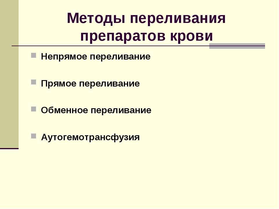 Методы переливания препаратов крови Непрямое переливание Прямое переливание О...