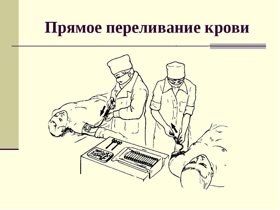 Прямое переливание крови