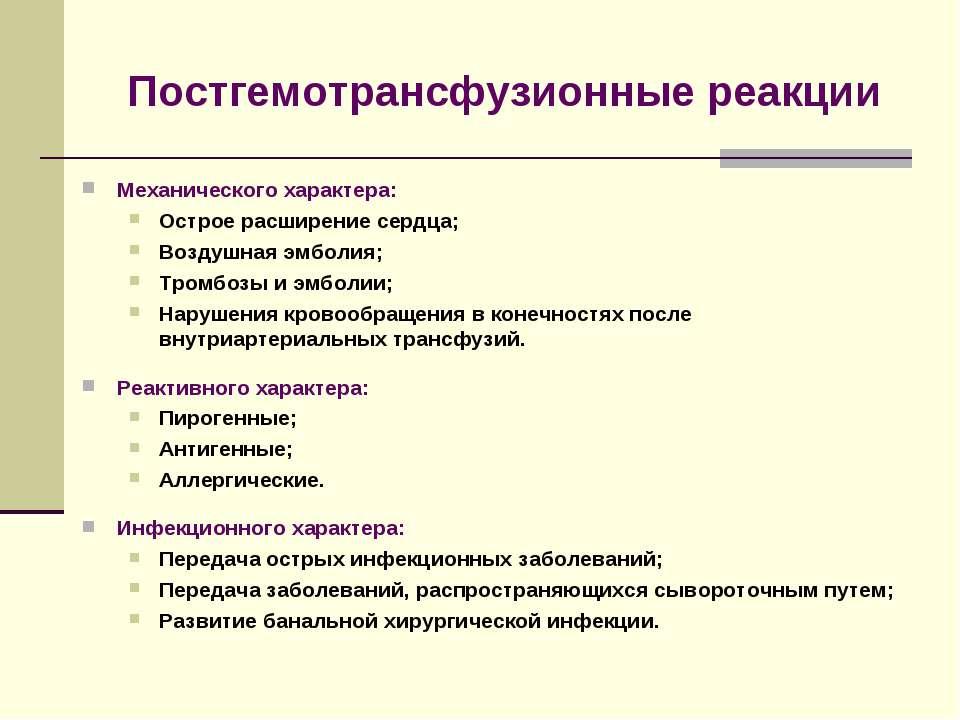Постгемотрансфузионные реакции Механического характера: Острое расширение сер...