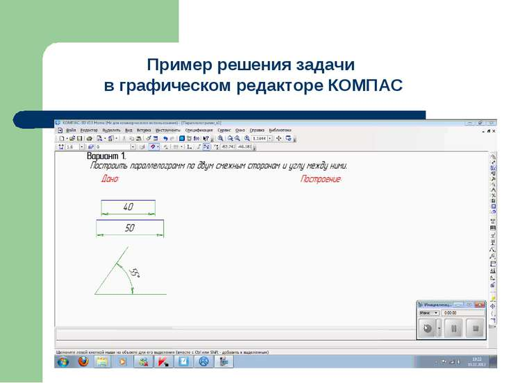 Пример решения задачи в графическом редакторе КОМПАС