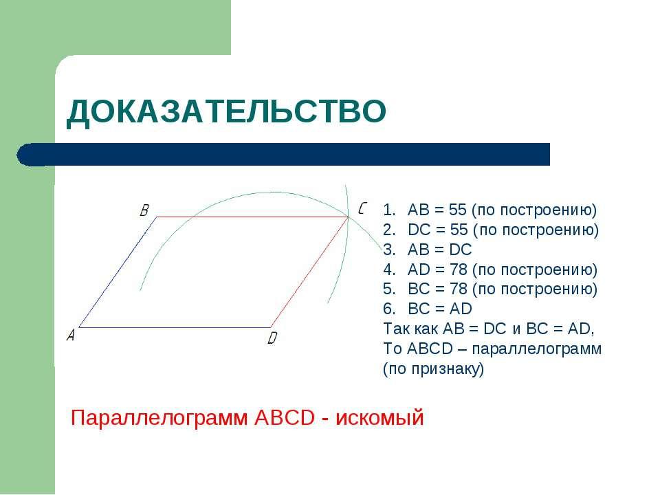 ДОКАЗАТЕЛЬСТВО АВ = 55 (по построению) DC = 55 (по построению) АВ = DC AD = 7...