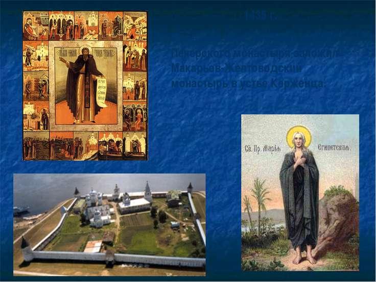 1435 г. 85-летний инок нижегородского Печерского монастыря заложил Макарьев-Ж...