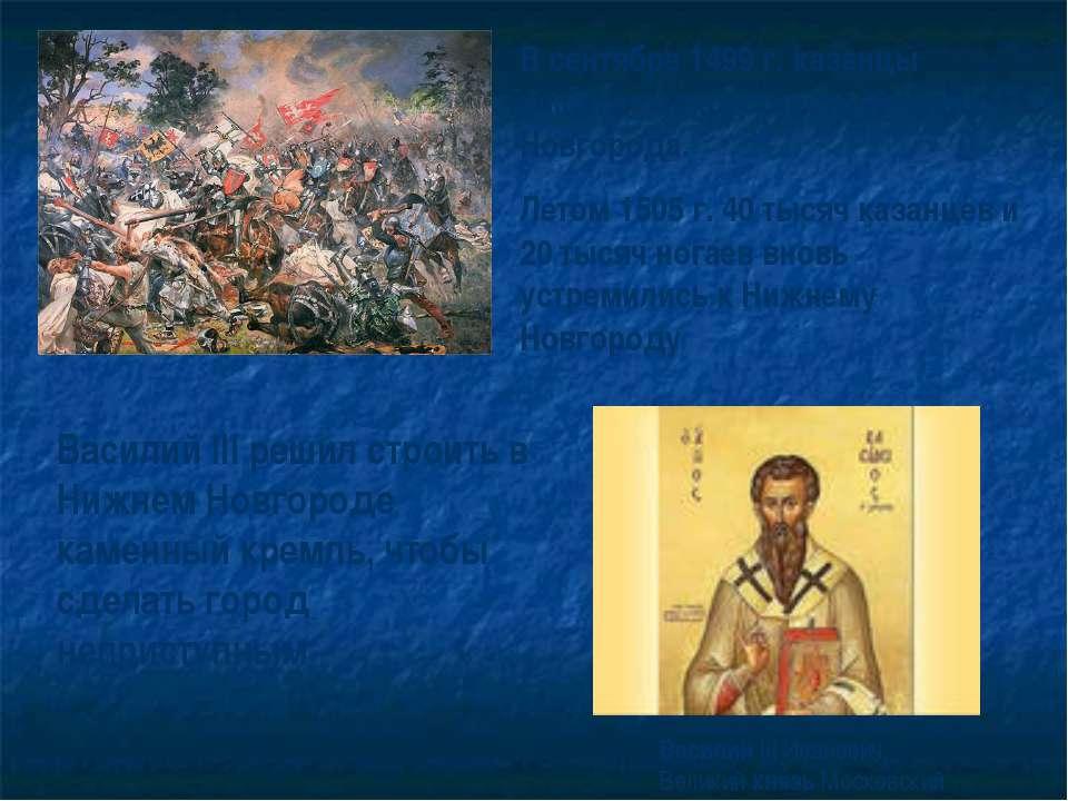 В сентябре 1499 г. казанцы напали на окрестности Нижнего Новгорода. Летом 150...
