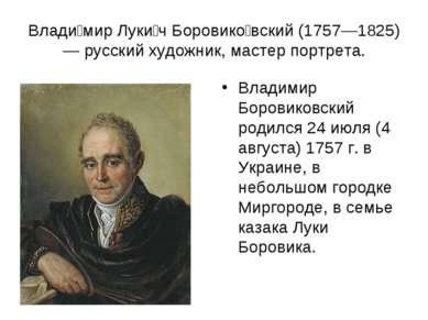 Влади мир Луки ч Боровико вский (1757—1825) — русский художник, мастер портре...