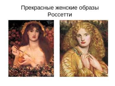 Прекрасные женские образы Россетти