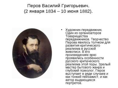 Перов Василий Григорьевич. (2 января 1834 – 10 июня 1882). Художник-передвижн...
