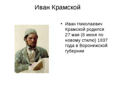 Иван Крамской Иван Николаевич Крамской родился 27 мая (8 июня по новому стилю...