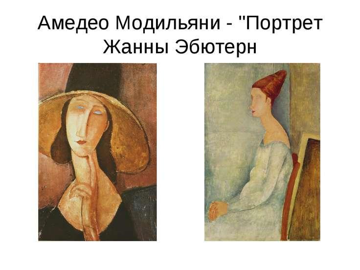 """Амедео Модильяни - """"Портрет Жанны Эбютерн"""