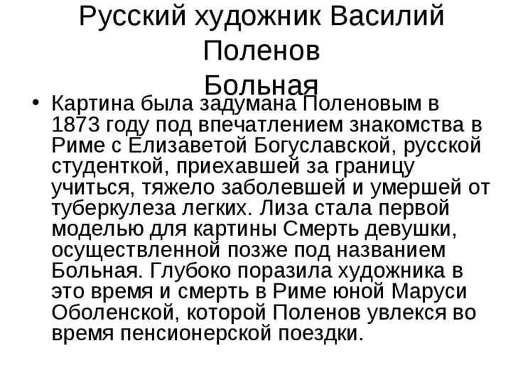 Русский художник Василий Поленов Больная Картина была задумана Поленовым в 18...