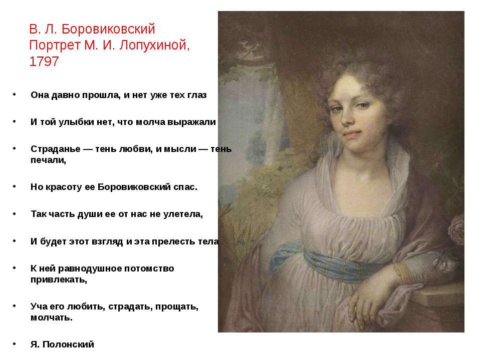 В. Л. Боровиковский Портрет М. И. Лопухиной, 1797 Она давно прошла, и нет уже...