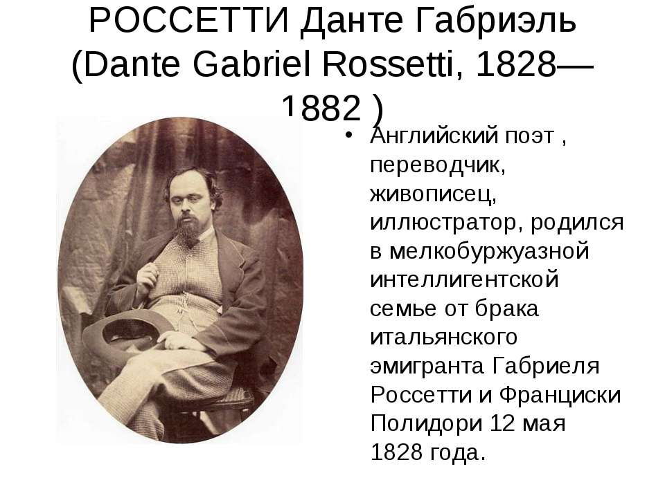 РОССЕТТИ Данте Габриэль (Dante Gabriel Rossetti, 1828—1882 ) Английский поэт ...
