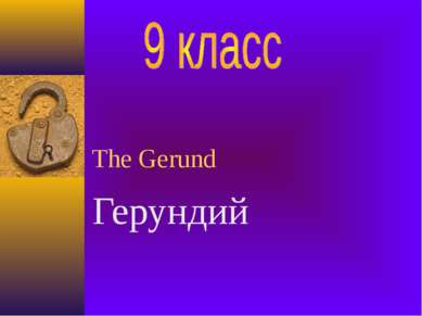 The Gerund Герундий
