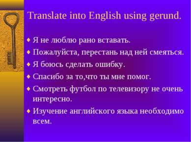 Translate into English using gerund. Я не люблю рано вставать. Пожалуйста, пе...