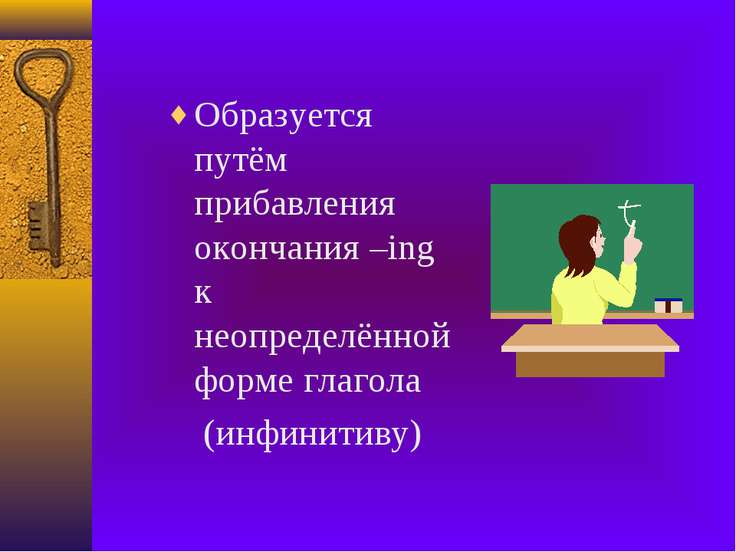 Образуется путём прибавления окончания –ing к неопределённой форме глагола (и...