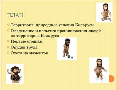 ПЛАН Территория, природные условия Беларуси Оледенение и попытки проникновени...
