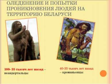 ОЛЕДЕНЕНИЕ И ПОПЫТКИ ПРОНИКНОВЕНИЯ ЛЮДЕЙ НА ТЕРРИТОРИЮ БЕЛАРУСИ 100- 35 тысяч...