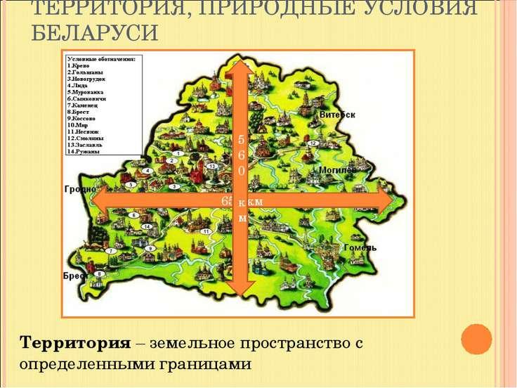 ТЕРРИТОРИЯ, ПРИРОДНЫЕ УСЛОВИЯ БЕЛАРУСИ Территория – земельное пространство с ...
