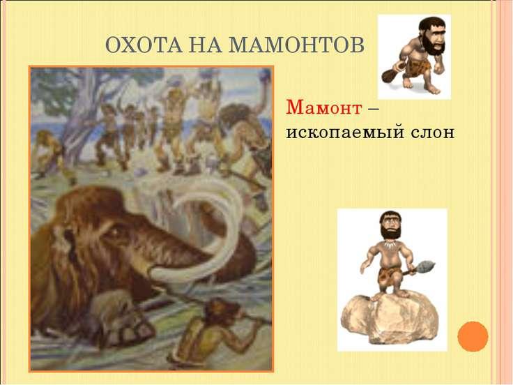 ОХОТА НА МАМОНТОВ Мамонт – ископаемый слон
