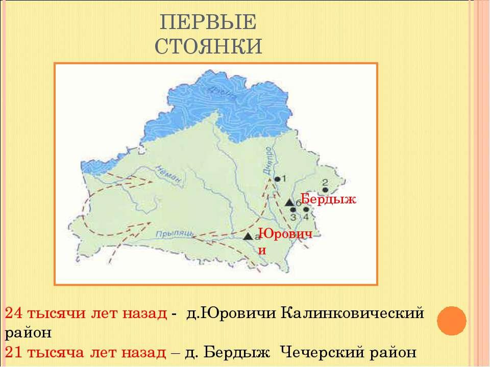 ПЕРВЫЕ СТОЯНКИ Бердыж Юровичи 24 тысячи лет назад - д.Юровичи Калинковический...